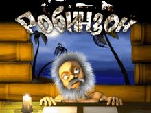 Игровой автомат Robinzon бесплатно
