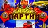 Игровой автомат Party Gold онлайн